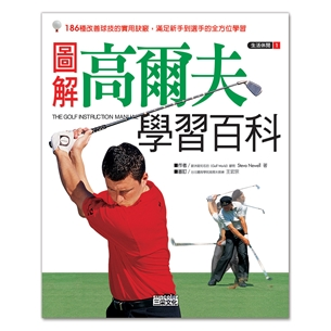 圖解高爾夫學習百科