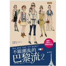 不跟潮流的巴黎流2  圖解!巴黎女人的時尚祕密