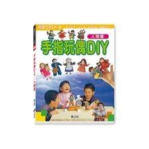 手指玩偶DIY-人物篇