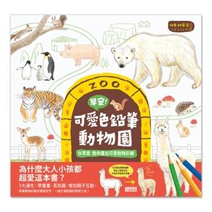 早安!可愛色鉛筆動物園:秋草愛 教你畫出可愛動物彩繪