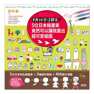 手再拙也沒關係:5位日本插畫家竟然可以讓我畫出超可愛插圖