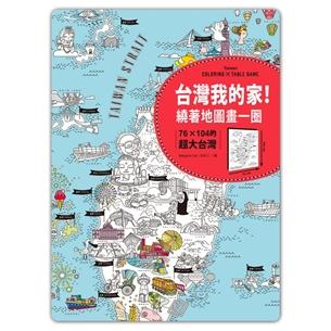 台灣我的家!繞著地圖畫一圈:76×104的超大台灣(附贈超有趣桌遊貼紙)