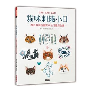 貓咪刺繡小日:380款個性圖案&生活應用全集