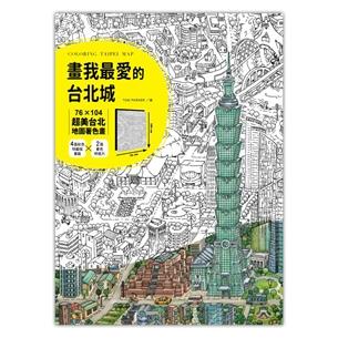 Tom Parker 畫我最愛的台北城:76╳104超美台北地圖著色畫(加贈4張彩色特藏版書籤+2張著色明信片)