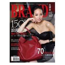 BRAND名牌誌2009年11月號(單冊)