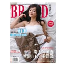 BRAND名牌誌2010年4月號(單冊)