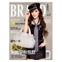 BRAND名牌誌2010年7月號(單冊)