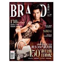 BRAND名牌誌2010年8月號(單冊)