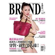 BRAND名牌誌2011年2月號(單冊)