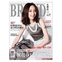 BRAND名牌誌2011年4月號(單冊)