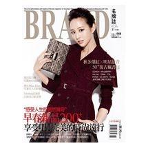 BRAND名牌誌2011年11月號(單冊)