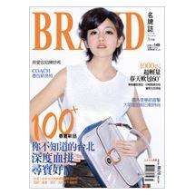 BRAND名牌誌2012年3月號(單冊)