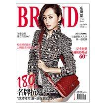 BRAND名牌誌2012年6月號(單冊)