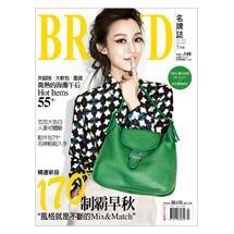 BRAND名牌誌2012年7月號(單冊)