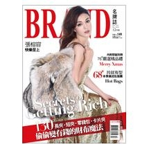 BRAND名牌誌2012年12月號(單冊)