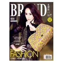 BRAND名牌誌2013年6月號(單冊)