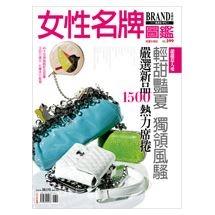 女性名牌圖鑑2010春夏版