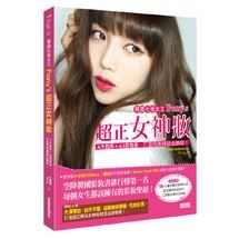 韓國化妝女王Pony's超正女神妝:4大色系+43款妝容,打造完美韓妞全臉妝!(附贈:90分鐘步驟式教學DVD)
