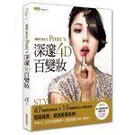 韓國化妝女王Pony's深邃4D百變妝:47款個性造型妝容+19大輪廓修容&眼整形密技,超越極限、展現萬種風情!