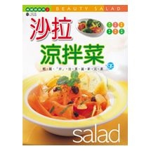 沙拉涼拌菜