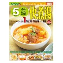 5分鐘快煮湯