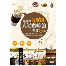 在家做 首爾風人氣咖啡館美食225道