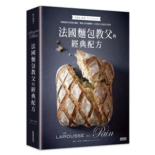 法國麵包教父的經典配方:梅森凱瑟的80款歐式麵包及獨家天然液種酵母配方,讓你在家揉出大師級自然原味