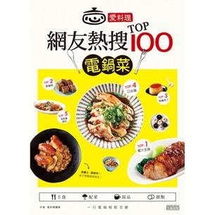愛料理‧網友熱搜TOP100電鍋菜