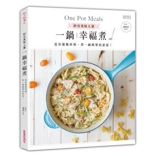 矽谷美味人妻一鍋幸福煮:從容優雅料理,煮一鍋簡單的澎湃!
