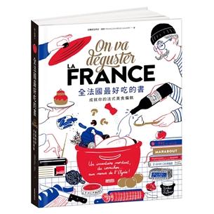 全法國最好吃的書:成就你的法式美食偏執