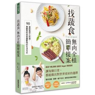 找蔬食Traveggo無肉全植簡單提案:90道純植初心料理,兼顧美味與愛護動物的生活方式