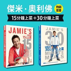 傑米‧奧利佛熱銷套書:《15分鐘上菜》+《30分鐘上菜》