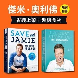 傑米‧奧利佛熱銷套書:《省錢上菜》+《超級食物》