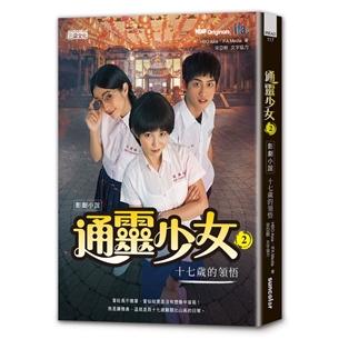 通靈少女影劇小說(2):十七歲的領悟