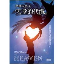 特務天使3:天堂的代價