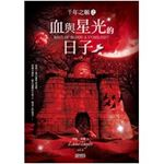 千年之願2:血與星光的日子