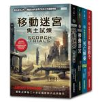 移動迷宮三部曲套書+前傳(全4冊)
