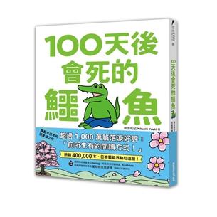 【限量】100天後會死的鱷魚(附贈官方獨家授權‧角色書籤)