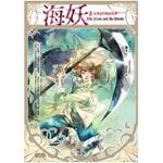 海妖1:女海盜的權益保障