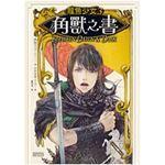 龍魚少女3:角獸之書
