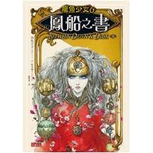龍魚少女6:鳳船之書(完)