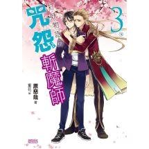 打妖物語3:咒怨斬魔師(完)