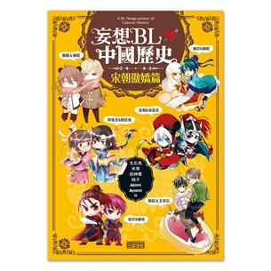 妄想BL中國歷史:宋朝傲嬌篇