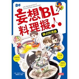 妄想BL料理擬人 韓式料理篇