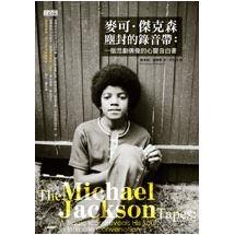 麥可.傑克森塵封的錄音帶:一個悲劇偶像的心靈告白書
