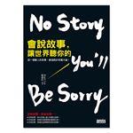 會說故事,讓世界聽你的:說一個動人故事,勝過跳針長篇大論!