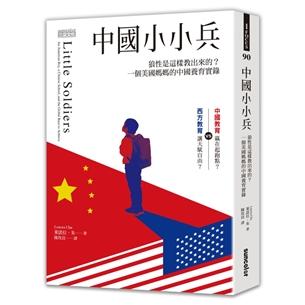 中國小小兵:狼性是這樣教出來的?一個美國媽媽的中國養育實錄
