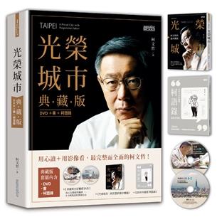 光榮城市【典藏版】(DVD+書+2018全新柯語錄)
