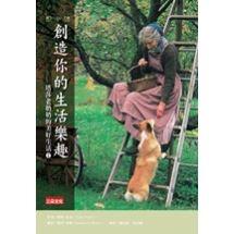 創造你的生活樂趣-塔莎老奶奶的美好生活2