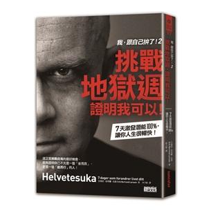 我,跟自己拚了!(2) 挑戰地獄週,證明我可以!:7天激發潛能100%,讓你人生很暢快!